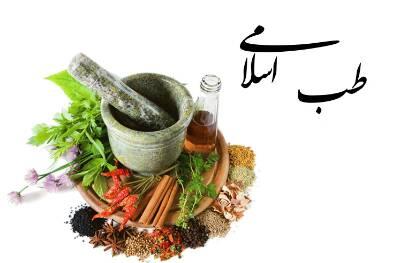کانال طب سنتی و اسلامی