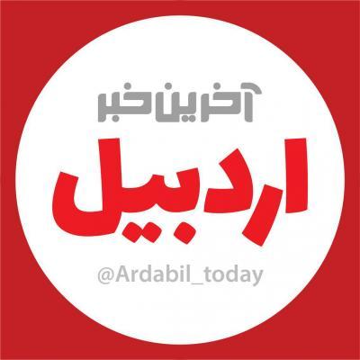 کانال آخرین خبر اردبیل