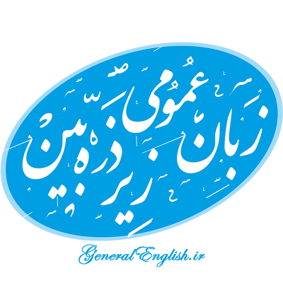 کانال زبان عمومی دکتری