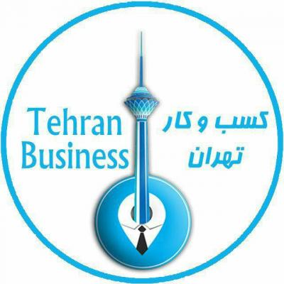 کانال کسب و کار تهران