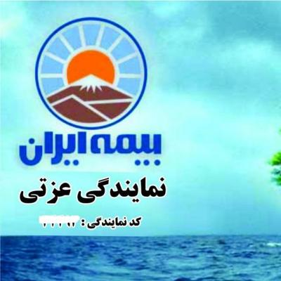 کانال مجله بیمه ایران