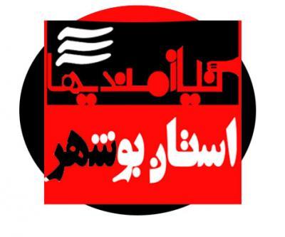 کانال نیازمندیهای بوشهر