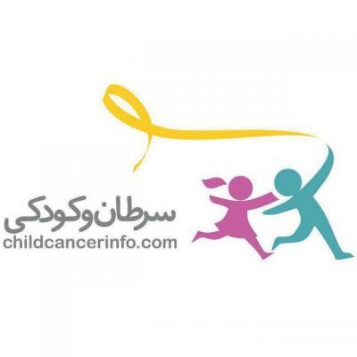 کانال سرطان و کودکی