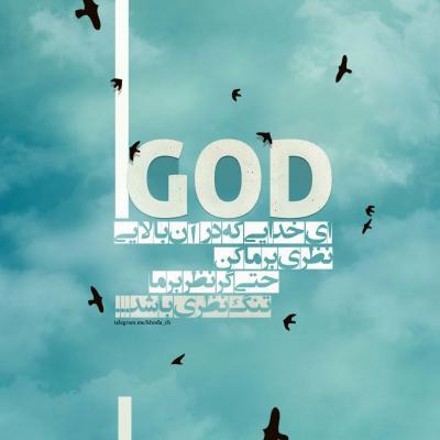 کانال خدایا دوست دارم