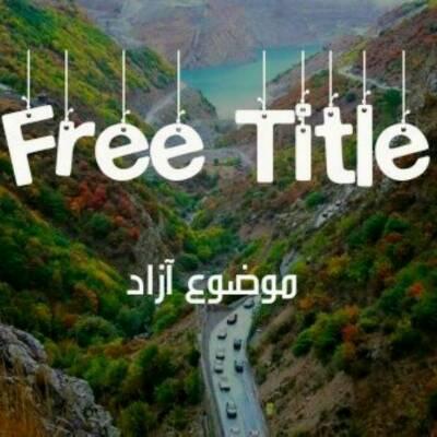 کانال free Titel