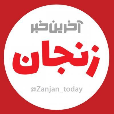 کانال آخرین خبر زنجان