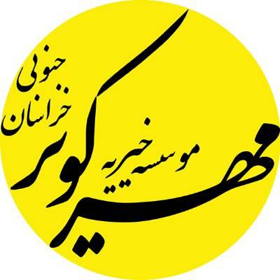 کانال خیریه مهر کویر