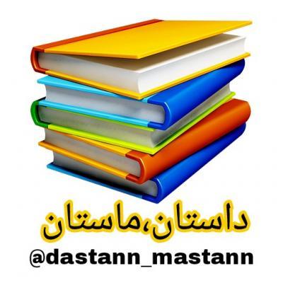 کانال داستان،ماستان