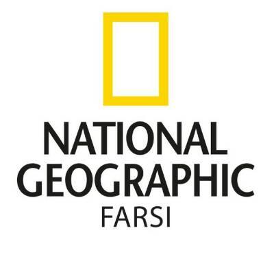 کانال نشنال جئوگرافیک فارسی