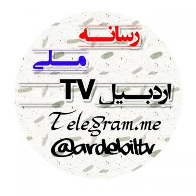 کانال اردبیل TV