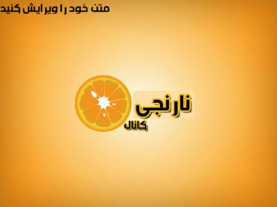 کانال نارنجی