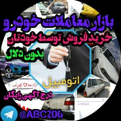 کانال معاملات خودرو کاشان