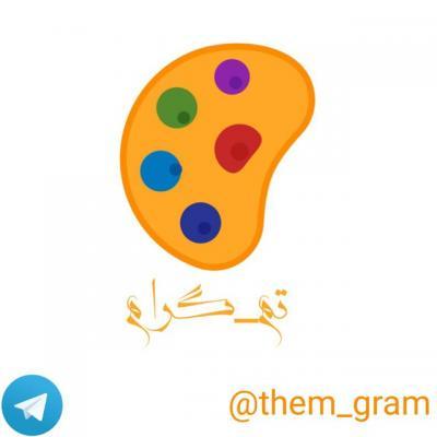 کانال تم_گرام