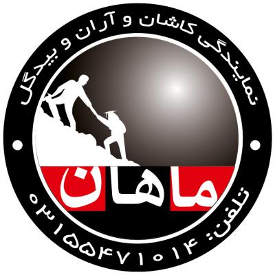 کانال مؤسسه ماهان كاشان