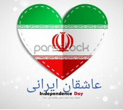 کانال عاشقان ایرانی