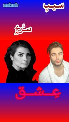 کانال رمانهای sabab