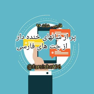 کانال فارسی شات ۹۶