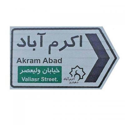 کانال اکرم آباد