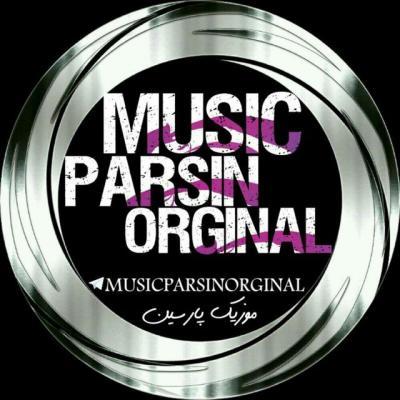 کانال موزیک پارسین