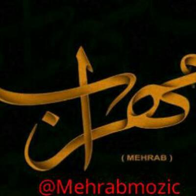 کانال هواداران مهراب