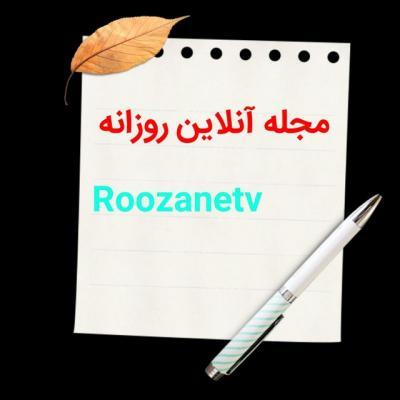 کانال روزانه تی وی