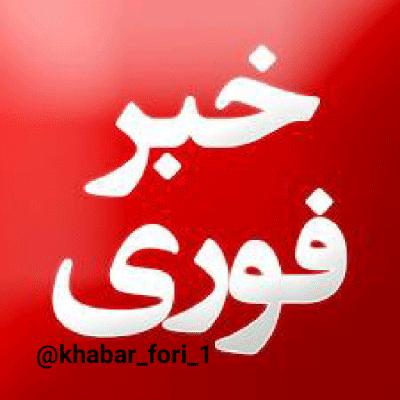 کانال خبرهای ایران وجهان