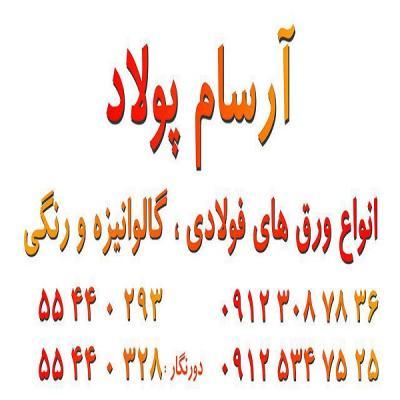 کانال آرسام پولاد