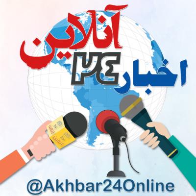 کانال اخبار 24 آنلاین