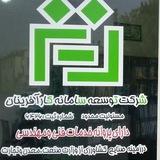 کانال شرکت توسعه سامانه