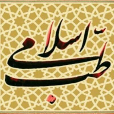 کانال احیای طب اسلامی