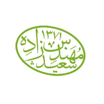 کانال مهندس سعیدزاده