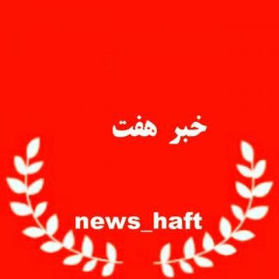 کانال خبر هفت