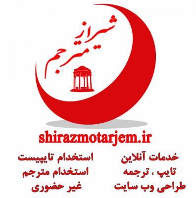کانال شیراز مترجم