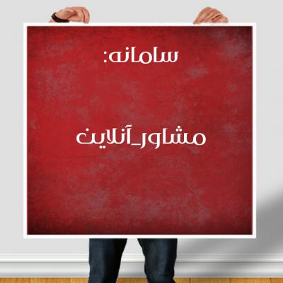 کانال مشاوره_آنلاین
