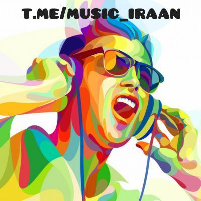 کانال موزیک ایران