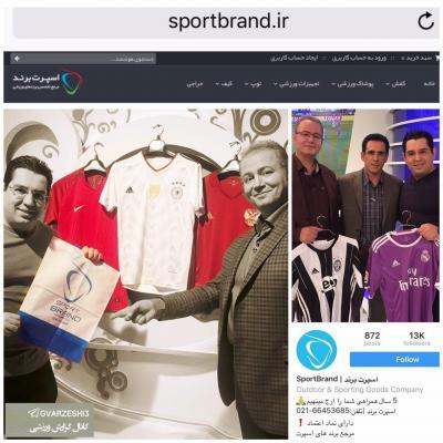 کانال Sport Brand