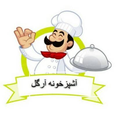 کانال آشپزخونه آرگل