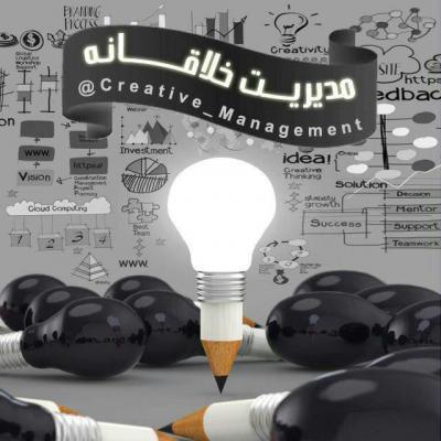 کانال مدیریت خلاقانه