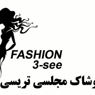 کانال پوشاک مجلسی اصفهان