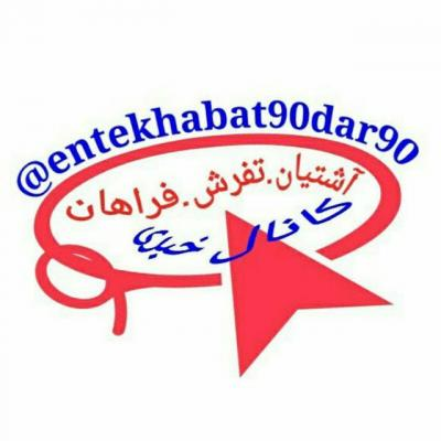 کانال آشتیان تفرش فراهان