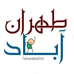 کانال مجله تهران آباد