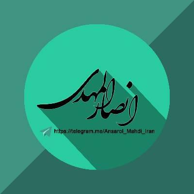کانال انصار المهدی