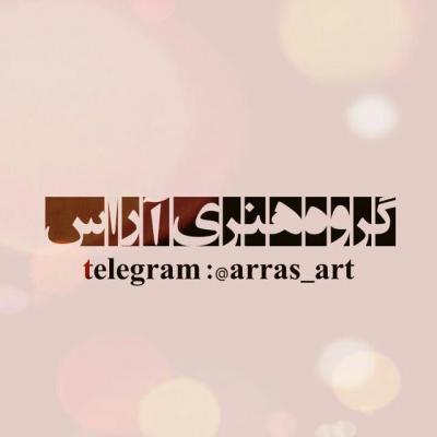 کانال گروه هنری آراس