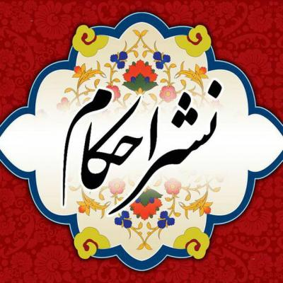 کانال مرکز نشر احکام