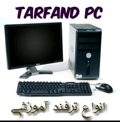 کانال ترفند های کامپیوتر