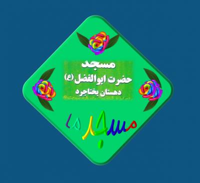 کانال مسجد اباالفضل_بختاجر