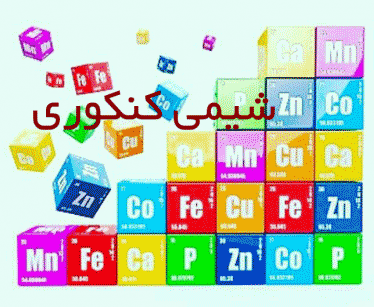 کانال شیمی کنکور ودبیرستان