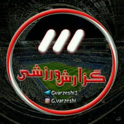 کانال گزارش ورزشی