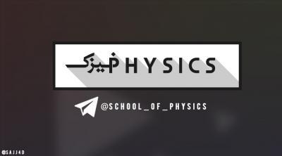 کانال علمي physics