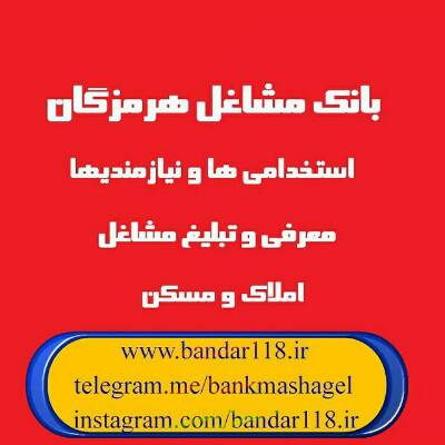 کانال بانک مشاغل هرمزگان